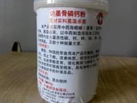墨鱼骨钙磷粉