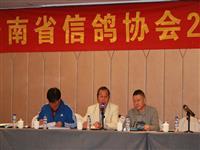 玉溪市信鸽协会主席在会会员大会上发表讲
