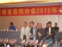 玉溪市信鸽协会主席和志军为省赛获奖协会颁奖