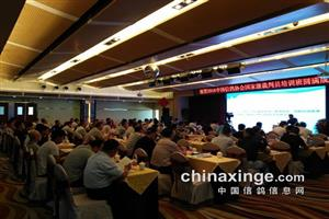 2016中国信鸽协会国家级裁判员培训班
