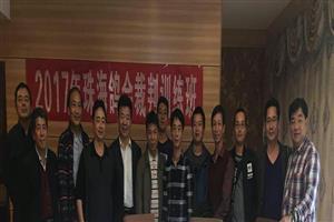 2017年珠海协会裁判培训