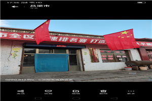 汾阳市信鸽协会