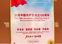 �崃�c祝中��共�a�h成立100周年